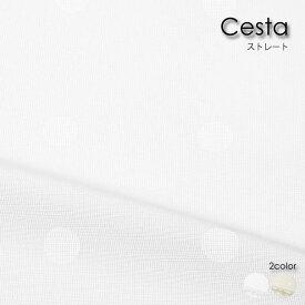 【ポイント最大27倍!29日23:59まで】【ストレート】WAVE SALAD Cesta レースカーテン 色 カラー オーダーカーテン カーテン ミラー オーダーメイド おしゃれ 北欧 かわいい モダン 西海岸 ヴィンテージ 水玉 ドット UVカット 全2色
