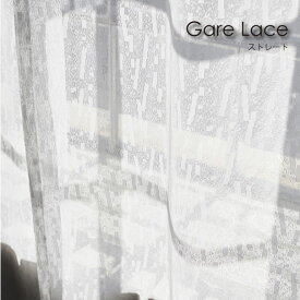 \ポイント最大34倍!26日 1:59まで/【ストレート】WAVE SALAD Gare Lace レースカーテン 色 カラー オーダーカーテン カーテン ミラー UVカット オーダーメイド おしゃれ 北欧 かわいい モダン 西海岸 ヴィンテージ 幾何学 防炎