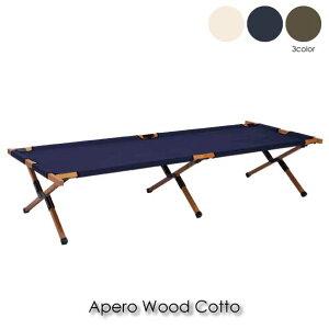 \ポイント最大33.5倍!16日 1:59まで/Hang out Apero Wood Cotto コット キャンプ コンパクト 折りたたみ アウトドア ベンチ ベッド ロング ホワイト ネイビー オリーブ APR-C190