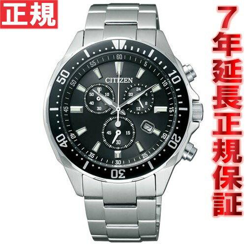 シチズン オルタナ エコドライブ 腕時計 ダイバーデザイン クロノグラフ メンズ CITIZEN ALTERNA VO10-6771F】【あす楽対応】【即納可】