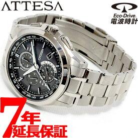 シチズン アテッサ CITIZEN ATTESA エコドライブ ソーラー 電波時計 メンズ 腕時計 ダイレクトフライト クロノグラフ AT8040-57E
