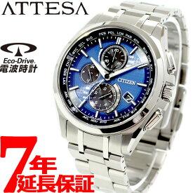 【店内ポイント最大35倍】シチズン アテッサ CITIZEN ATTESA エコドライブ ソーラー 電波時計 メンズ 腕時計 ダイレクトフライト クロノグラフ AT8040-57L