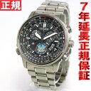 シチズン プロマスター CITIZEN PROMASTER エコドライブ ソーラー 電波時計 メンズ 腕時計 限定モデル ブルーインパル…