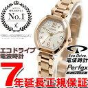 シチズン クロスシー CITIZEN XC エコドライブ ソーラー 電波時計 レディース 腕時計 ES8052-55A