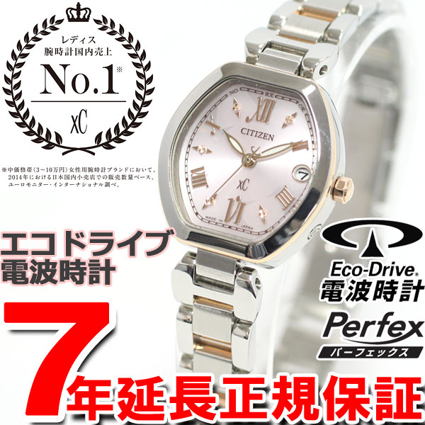 シチズン クロスシー CITIZEN XC エコドライブ ソーラー 電波時計 レディース 腕時計 ES8054-50W