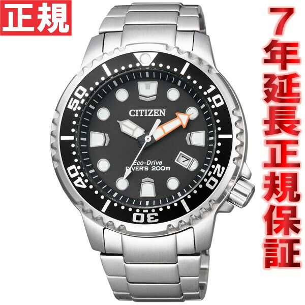 シチズン プロマスター CITIZEN PROMASTER エコドライブ ソーラー 腕時計 メンズ スタンダードダイバー ダイバーズウォッチ BN0156-56E