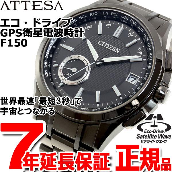 【楽天ショップオブザイヤー2017大賞受賞!】シチズン アテッサ エコドライブ GPS衛星電波時計 F150 サテライト ウエーブ CC3015-57E CITIZEN ATTESA 腕時計 メンズ ダイレクトフライト