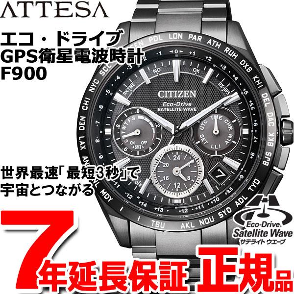 【楽天ショップオブザイヤー2017大賞受賞!】シチズン アテッサ エコドライブ GPS衛星電波時計 F900 サテライト ウエーブ CC9017-59E CITIZEN ATTESA 腕時計 メンズ ダブルダイレクトフライト