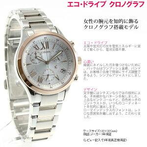 シチズンクロスシーCITIZENxCエコドライブソーラー腕時計レディースクロノグラフFB1404-51A