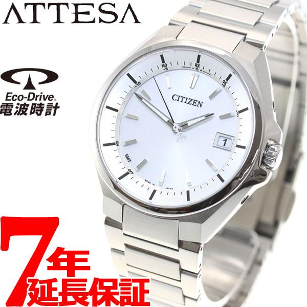 シチズン アテッサ CITIZEN ATTESA エコドライブ ソーラー 電波時計 腕時計 メンズ CB3010-57A
