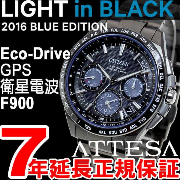 シチズン アテッサ CITIZEN ATTESA エコドライブ GPS衛星電波時計 F900 サテライト ウエーブ 限定モデル LIGHT in BLACK 腕時計 メンズ CC9017-59L
