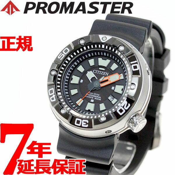 シチズン プロマスター CITIZEN PROMASTER エコドライブ プロフェッショナル 300m ダイバー 腕時計 メンズ ダイバーズウォッチ BN0176-08E