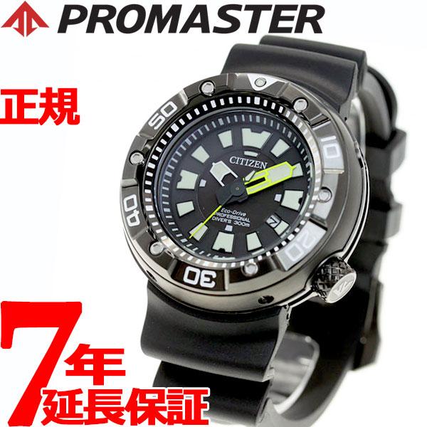 シチズン プロマスター CITIZEN PROMASTER エコドライブ プロフェッショナル 300m ダイバー 腕時計 メンズ ダイバーズウォッチ BN0177-05E