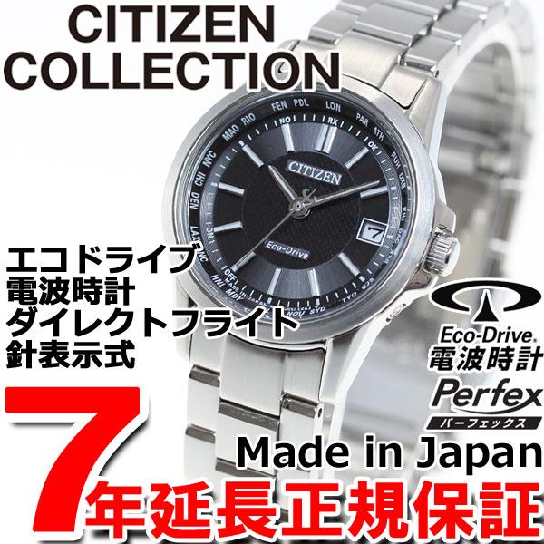 シチズン CITIZEN コレクション エコドライブ ソーラー 電波時計 腕時計 レディース ペアウォッチ ダイレクトフライト EC1130-55E