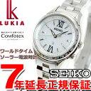 セイコー ルキア SEIKO LUKIA 電波 ソーラー 電波時計 腕時計 レディース 綾瀬はるかイメージキャラクター SSVV011