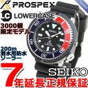 【1000円OFFクーポン!9月29日9時59分まで!】セイコー プロスペックス SEIKO PROSPEX ダイバースキューバ LOWERCASE 限定モデル ダイバーズウォッチ ソーラー 腕時計