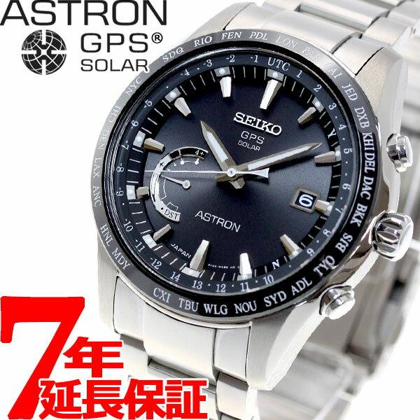 セイコー アストロン SBXB085 腕時計 メンズ GPSソーラーウォッチ ソーラーGPS衛星電波時計 SEIKO ASTRON セイコー アストロン【60回無金利】