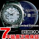 【5000円OFFクーポン!9月29日9時59分まで!】SBXB091 セイコー アストロン 2016 限定モデル GPSソーラー 腕時計 SEIKO ASTR...