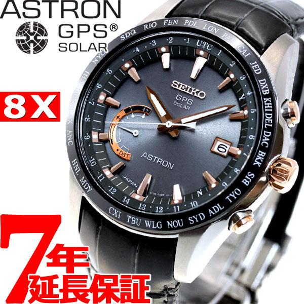 セイコー アストロン SEIKO ASTRON GPSソーラーウォッチ ソーラーGPS衛星電波時計 腕時計 メンズ ワールドタイム SBXB095【36回無金利】