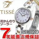 セイコー ティセ SEIKO TISSE ソーラー 腕時計 レディース SWFA165【2016 新作】