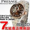 세이코프레자쥬 SEIKO PRESAGE 손목시계 맨즈 메카니컬 자동 권SARY024