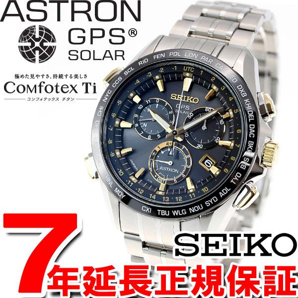 SBXB007 セイコー アストロン SEIKO ASTRON ソーラーGPS衛星電波時計 腕時計 メンズ クロノグラフ SBXB007【あす楽対応】【即納可】
