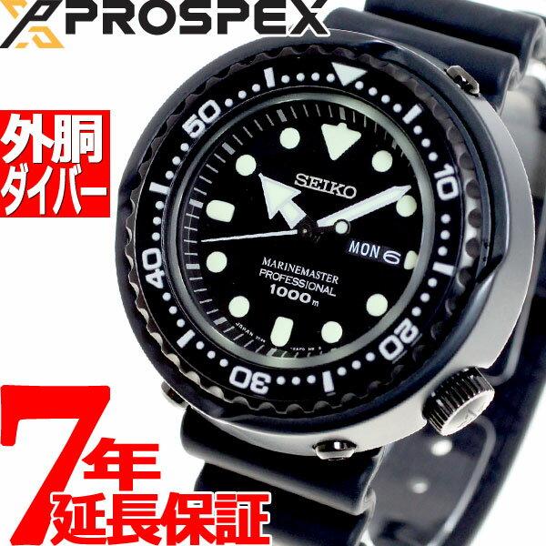 SBBN025 セイコー プロスペックス SEIKO PROSPEX マリーンマスター プロフェッショナル 腕時計 メンズ ダイバーズウォッチ SBBN025【あす楽対応】【即納可】