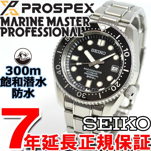 セイコー プロスペックス SEIKO PROSPEX マリーンマスター ダイバーズウォッチ 自動巻き メカニカル 腕時計 メンズ SBDX017