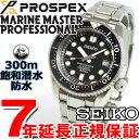 セイコー プロスペックス SEIKO PROSPEX マリーンマスター ダイバーズウォッチ 自動巻き メカニカル 腕時計 メンズ SBDX017【あす楽対応】【即納可】
