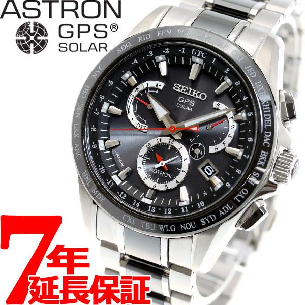 アストロン SBXB041 セイコー 腕時計 メンズ GPSソーラー 衛星電波時計 SEIKO ASTRON ソーラーGPSウォッチ【60回無金利】