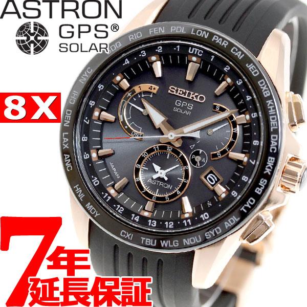 SBXB055 セイコー アストロン GPSソーラー衛星電波時計【あす楽対応】【即納可】