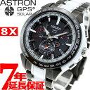 セイコー アストロン SEIKO ASTRON 限定モデル GPSソーラーウォッチ ソーラーGPS衛星電波時計 腕時計 メンズ SBXB071
