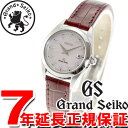 グランドセイコー GRAND SEIKO 腕時計 レディース スタンダードレディス STGF095