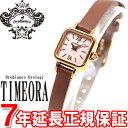 オロビアンコ タイムオラ Orobianco TIMEORA 腕時計 レディース クアドレッド QUADRETTO OR-0036L-9
