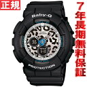 BABY-G カシオ ベビーG レオパード 腕時計 レディース ブラック アナデジ BA-120LP-1AJF