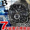 セイコー ブライツ SEIKO BRIGHTZ 電波 ソーラー 電波時計 腕時計 メンズ クロノグラフ フライトエキスパート SAGA195【あす楽対応】【即納可】