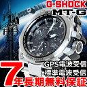 【3000円OFFクーポン!9月29日9時59分まで!】カシオ Gショック MT-G CASIO G-SHOCK GPS ハイブリッド 電波 ソーラー 電波時計 腕時計 メンズ アナログ タフソーラー