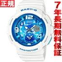 CASIO BABY-G カシオ ベビーG 腕時計 レディース ビーチ・トラベラー 白 ホワイト アナデジ BGA-190GL-7BJF【あす楽対…