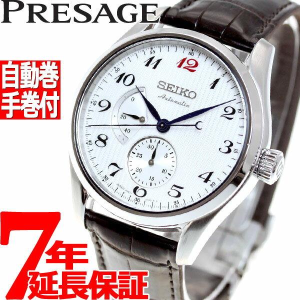 セイコー プレザージュ SEIKO PRESAGE 自動巻き メカニカル 腕時計 メンズ プレステージライン SARW025【36回無金利】