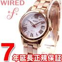 セイコー ワイアードエフ SEIKO WIRED f ソーラー 腕時計 レディース AGED080【あす楽対応】【即納可】