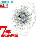 CASIO BABY-G カシオ ベビーG 腕時計 レディース ホワイト アナデジ BA-110GA-7A1JF【あす楽対応】【即納可】