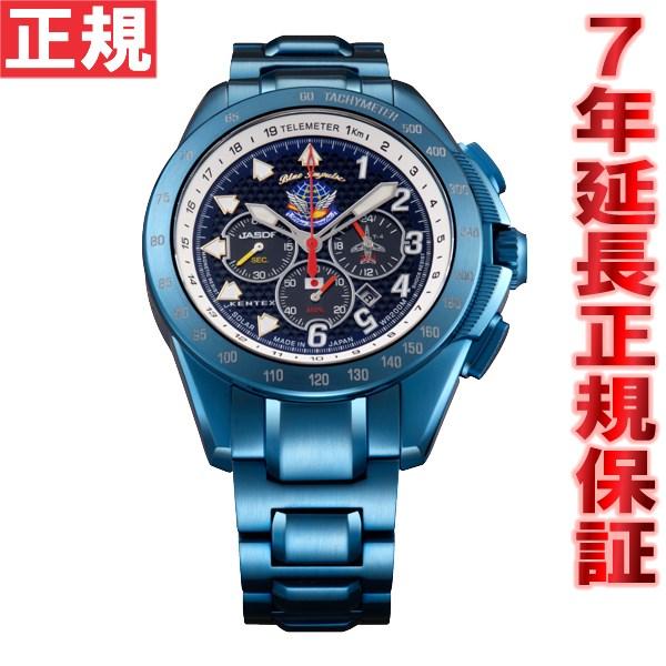 【1000円OFFクーポン!12月21日1時59分まで!】ケンテックス KENTEX 防衛省本部契約商品 JSDFシリーズ最高峰モデル ブルーインパルスSP ソーラー 腕時計 メンズ S720M-02