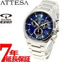 シチズン アテッサ CITIZEN ATTESA エコドライブ ソーラー 電波時計 腕時計 メンズ クロノグラフ AT3050-51L【あす楽対応】【即納可】