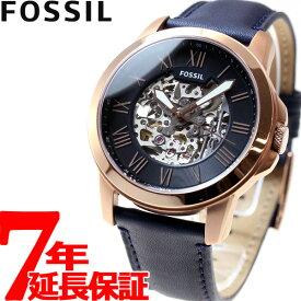 【最大1万円OFFクーポン&店内ポイント最大35倍!】フォッシル FOSSIL 腕時計 メンズ 自動巻き オートマチック グラント GRANT ME3102