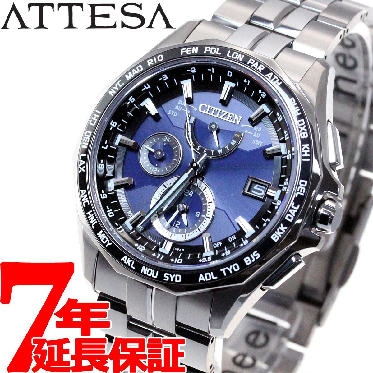 シチズン アテッサ CITIZEN ATTESA エコドライブ ソーラー 電波時計 腕時計 メンズ ダブルダイレクトフライト AT9090-53L