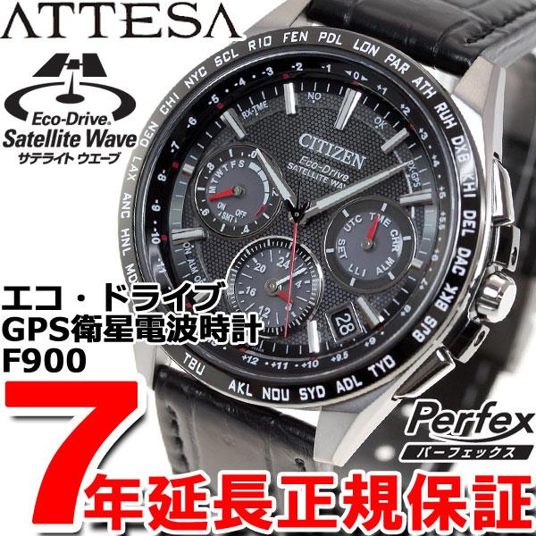 シチズン アテッサ CITIZEN ATTESA エコドライブ GPS衛星電波時計 F900 サテライト ウエーブ 腕時計 メンズ ダブルダイレクトフライト CC9015-03E