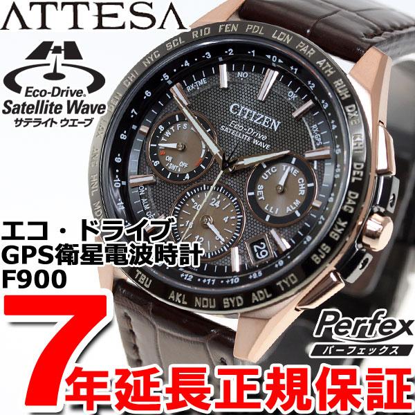 シチズン アテッサ CITIZEN ATTESA エコドライブ GPS衛星電波時計 F900 サテライト ウエーブ 腕時計 メンズ ダブルダイレクトフライト CC9016-01E