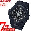 カシオ Gショック CASIO G-SHOCK 腕時計 メンズ 黒 ブラック アナデジ GA-700-1BJF【正規品】【7年長期無料保証】