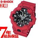 カシオ Gショック CASIO G-SHOCK 腕時計 メンズ 赤 レッド アナデジ GA-700-4AJF【正規品】【7年長期無料保証】