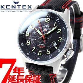【今だけ!店内ポイント最大48倍!24日1時59分まで】ケンテックス KENTEX ソーラー 腕時計 メンズ JSDF SOLAR STANDARD 海上自衛隊モデル S715M-03